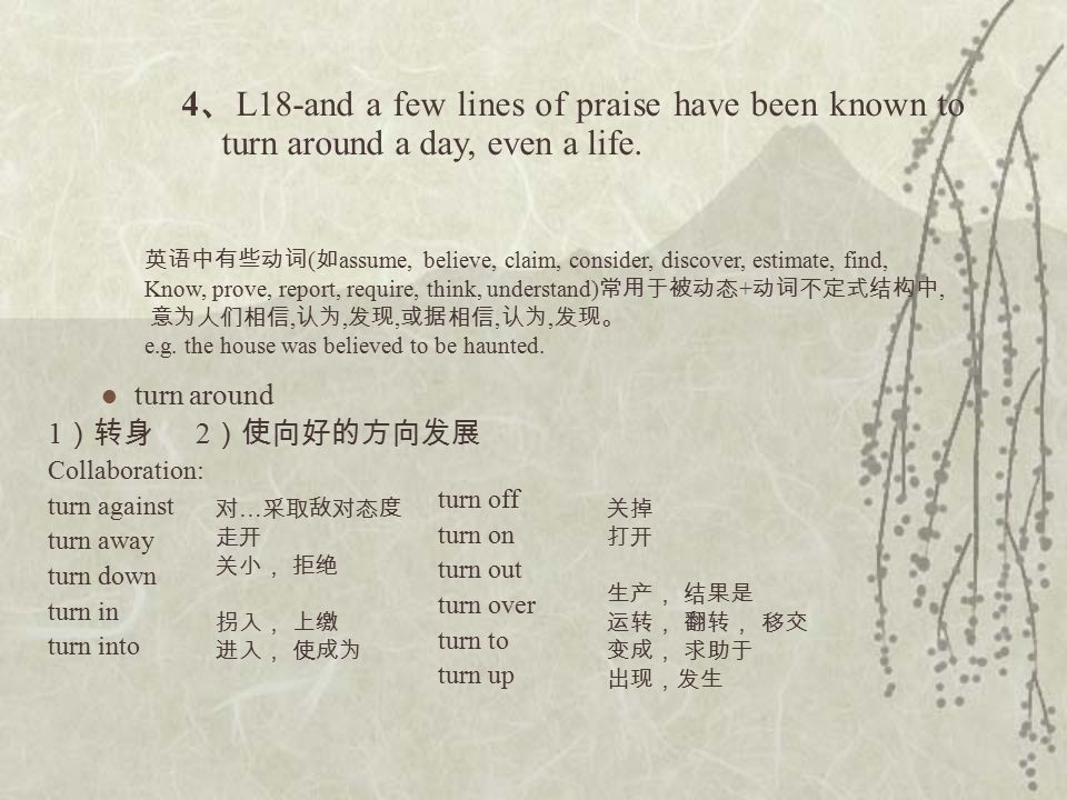 4 、 L18-and a few lines of praise have been known to turn around a day, even a life.