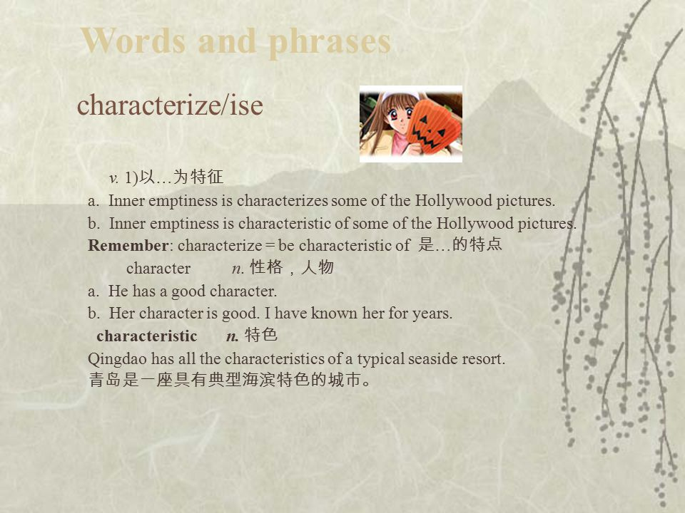 v.1) 以 … 为特征 a. Inner emptiness is characterizes some of the Hollywood pictures.