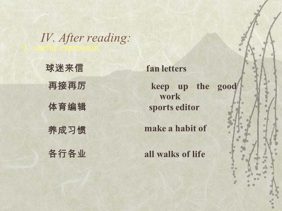 IV.After reading: 球迷来信 fan letters I.