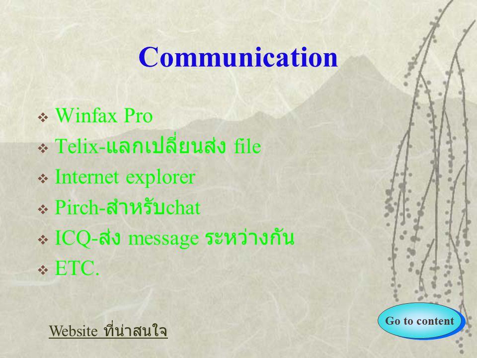 Go to content Communication  Winfax Pro  Telix- แลกเปลี่ยนส่ง file  Internet explorer  Pirch- สำหรับ chat  ICQ- ส่ง message ระหว่างกัน  ETC.