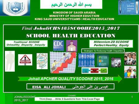 KINGDOM OF SAUDI ARABIA MINISTRY OF HIGHER EDUCTION KING SAUD UNIVERSITYCAMS HEALTH <strong>EDUCATION</strong> Final JohaliCHS485SCOOHE2015_2017 <strong>SCHOOL</strong> HEALTH <strong>EDUCATION</strong>.