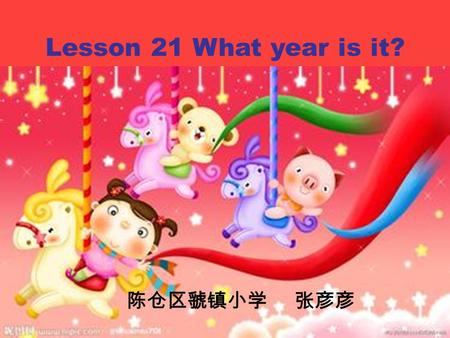 Lesson 21 What year is it? 陈仓区虢镇小学 张彦彦 Let's check ! Let's show ! Let's learn! Let's listen!