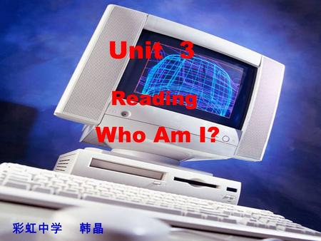 Unit 3 Reading Who Am I? 彩虹中学 韩晶. Do you know them? keyboard mouse floppy disc USB flash disc.