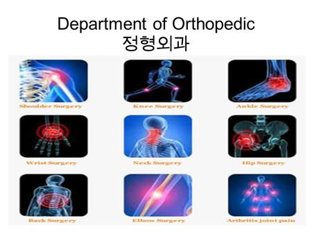 Department of Orthopedic 정형외과. What is an orthopedic nurse? Orthopedic nurses are healthcare professionals who treat illnesses and injuries that mainly.