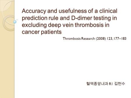 Accuracy and usefulness of a clinical prediction rule and D-dimer testing in excluding deep vein thrombosis in cancer patients Thrombosis Research (2008)