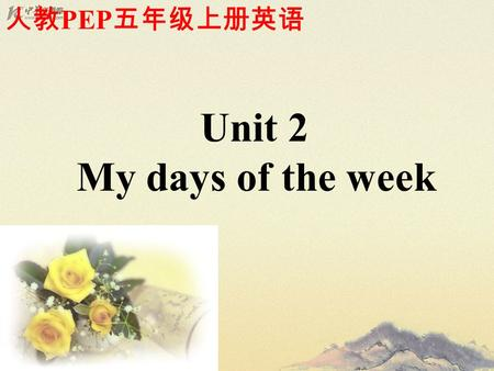 Unit 2 My days of the week 人教 PEP 五年级上册英语. 星期一 星期二 星期三 星期四 星期五 星期六 星期天 Monday Tuesday Wednesday Thursday Friday Saturday Sunday Mon. Tue. Wed. Thu. Fri.