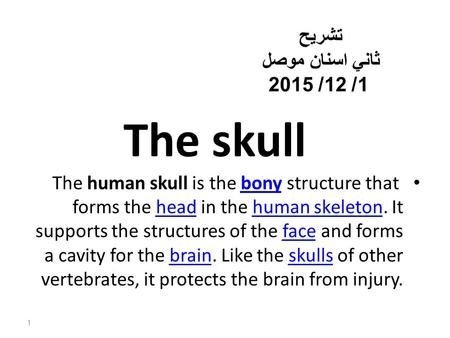 The skull The human skull is the bony structure that forms the head in the human skeleton. It supports the structures of the face and forms a cavity for.