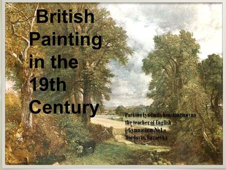 * British Painting in the 19th Century. John Constable William Turner.
