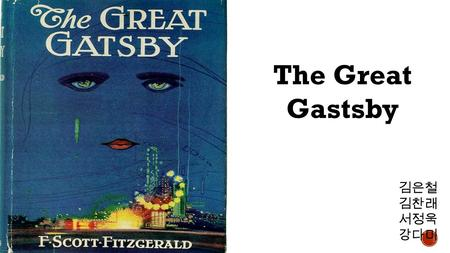 The Great Gastsby 김은철 김찬래 서정욱 강다미. A Table Of Contents  Backgrounds  Author  Summary  Character Analysis  About Gatsby..