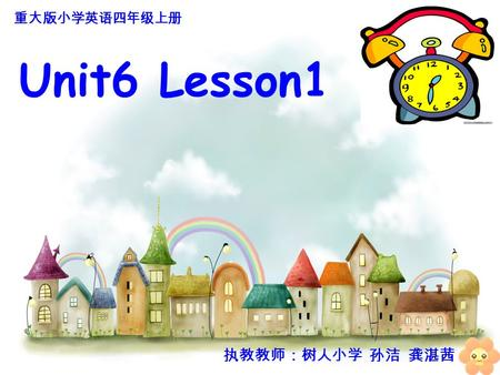 Unit6 Lesson1 执教教师:树人小学 孙洁 龚湛茜 重大版小学英语四年级上册 go to school in the morning go home in the afternoon have dinner in the evening go to bed at night.