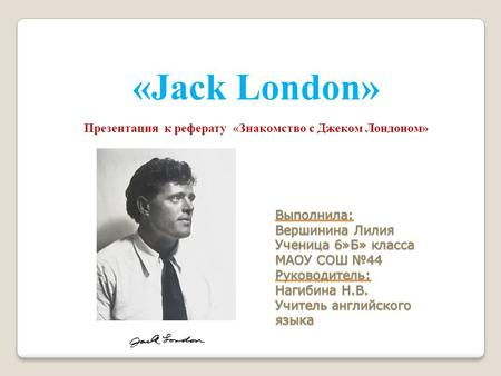 jack london a biography essay