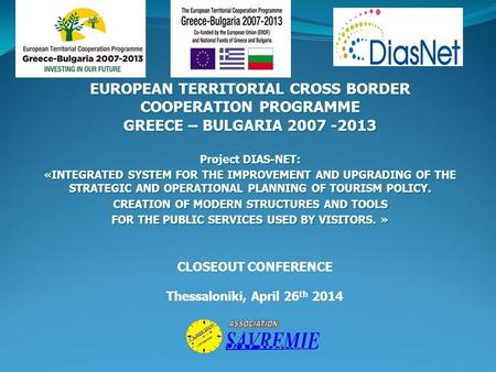 EUROPEAN TERRITORIAL CROSS BORDER COOPERATION PROGRAMME GREECE – BULGARIA 2007 -2013 Project DIAS-NET: «INTEGRATED SYSTEM FOR THE IMPROVEMENT AND UPGRADING.
