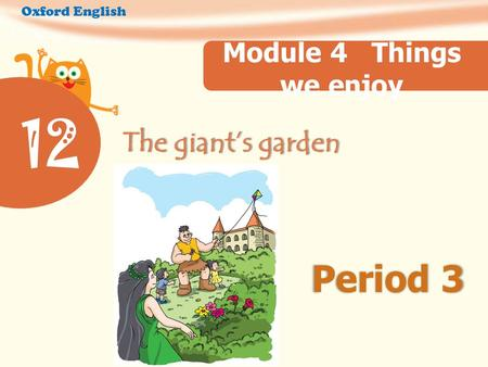 Period 3 Oxford English Module 4 Things we enjoy 12 The giant's gardenThe giant's garden.