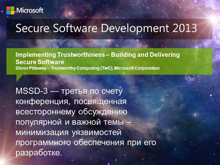 Implementing Trustworthiness – Building and Delivering Secure Software Glenn Pittaway – Trustworthy Computing (TwC), Microsoft Corporation MSSD-3 — третья.