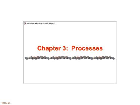 XE33OSA Chapter 3: Processes. 3.2XE33OSASilberschatz, Galvin and Gagne ©2005 Chapter 3: Processes Process Concept Process Scheduling Operations on Processes.