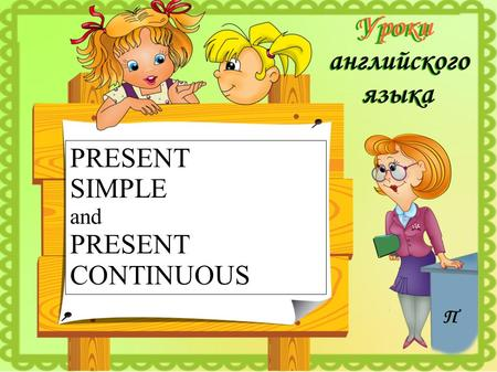 PRESENT SIMPLE and PRESENT CONTINUOUS PHONETIC EXERCISES Task: read after me and find the forms of Present Simple and Present Continuous. RAIN by R.