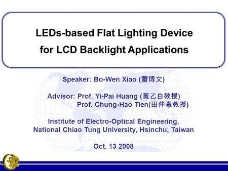 Speaker: Bo-Wen Xiao ( 蕭博文 ) Advisor: Prof. Yi-Pai Huang ( 黃乙白教授 ) Prof. Chung-Hao Tien( 田仲豪教授 ) Institute <strong>of</strong> Electro-Optical Engineering, National Chiao.