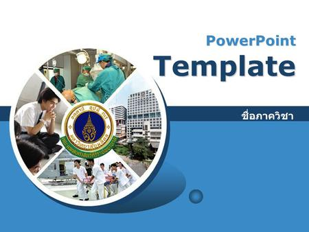 PowerPoint Template ชื่อภาควิชา. Contents Click to add Title.