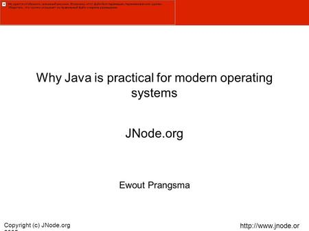 Copyright (c) JNode.org 2005  g Why Java is practical for modern operating systems JNode.org Ewout Prangsma.
