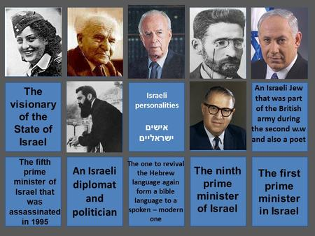 Israeli personalities אישים ישראליים The first prime minister in Israel The visionary of the State of Israel The fifth prime minister of Israel that was.