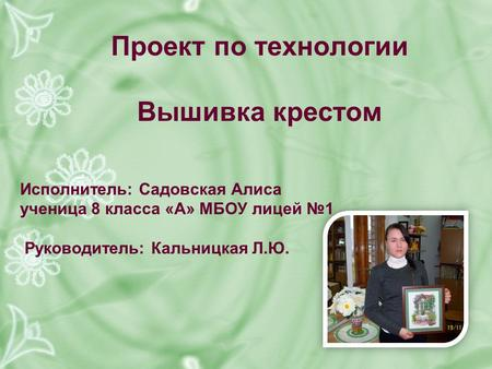 Реклама проекта по технологии вышивка