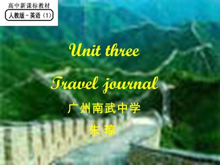Unit three Travel journal 广州南武中学 朱 琼.  Do you like travelling?  Where have you been?