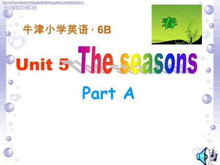 Unit 5 Part A 牛津小学英语 · 6B What's the weather like in Spring / summer / autumn / winter in our hometown( 家乡 )? Which season do you like best? Why? Sounds.