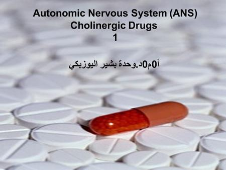Autonomic Nervous System (ANS) Cholinergic Drugs 1 أ 0 م 0 د. وحدة بشير اليوزبكي.