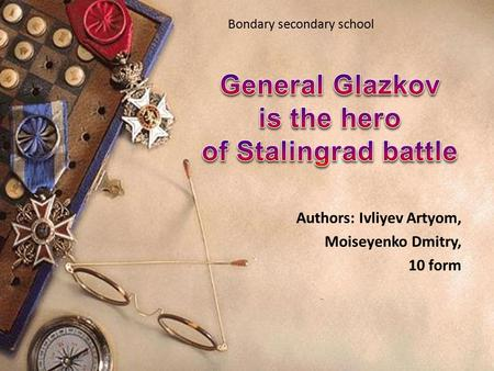 Bondary secondary school Authors: Ivliyev Artyom, Moiseyenko Dmitry, 10 form.