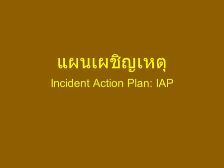 แผนเผชิญเหตุ Incident Action Plan: IAP. Module 11 Incident and Event Planning Module 11 Incident and Event Planning Importance of planning Importance.