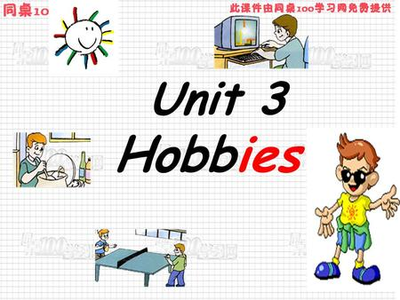 Unit 3 Hobbies Enjoy a song about hobbies go shopping make model ships Let`s review: take photosgrow flowers make clothes collect stamps.