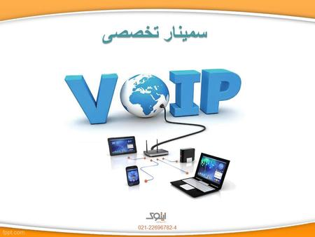 4-22696782-021 سمینار تخصصی. 4-22696782-021 What is PSTN ? (public switched telephone network) تیرماه 1395.