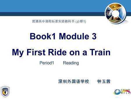 撸撸欥��Y��x�p_book1 module 3 my first ride on a train пγ 頨 1) У period1