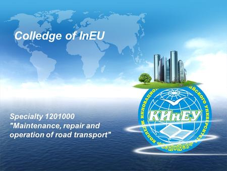 Colledge of InEU Specialty 1201000 Maintenance, repair and operation of road transport