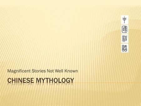 Magnificent Stories Not Well Known.  Three major reasons according to Yuan Ke ( 袁 珂, Chairman, Assoc. of Chinese Mythology)  China didn't enjoy the.