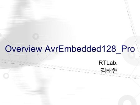 Overview AvrEmbedded128_Pro RTLab. 김태현. Atmega128 Features High-performance, Low-power AVR® 8-bit Microcontroller advanced RISC Architecture – 133 Powerful.