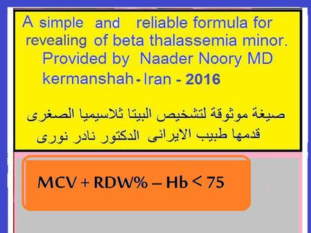 A new formula for detecting thalassemia trait by Dr Naader Noory