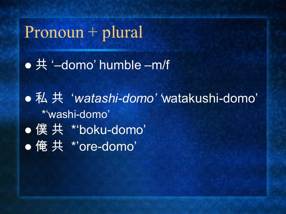 Pronoun + plural 等 '–ra' informal Used with informal pronouns; often used with hostile language 私 等 'watashi-ra' *'watakushi-ra' 'atashi-ra'(?) 'washi-ra' 僕 等 'boku-ra' 俺 等 'ore-ra'