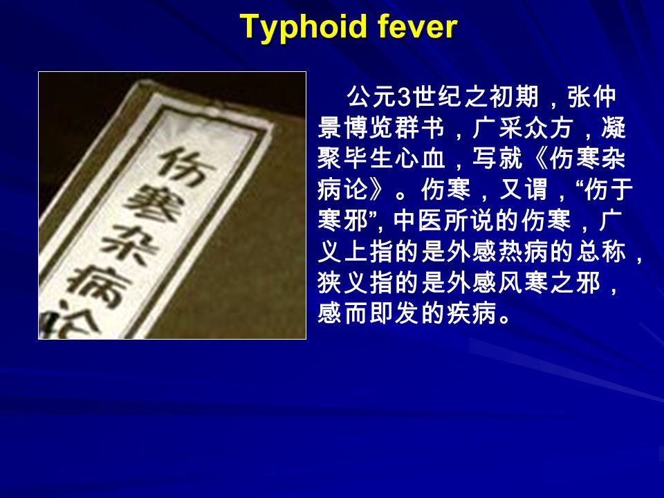 Typhoid fever- Typhoid fever- Introduction  Thomas  Thomas Willis can be regarded as the pioneer in typhoid fever.