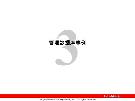 3 Copyright © Oracle Corporation, All rights reserved. 管理数据库事例.