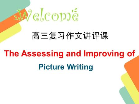 The Assessing and Improving of Picture Writing 高三复习作文讲评课.