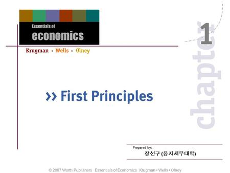 © 2007 Worth Publishers Essentials of Economics Krugman Wells Olney Prepared by: 장선구 ( 웅지세무대학 )