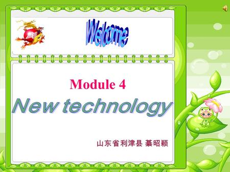 Module 4 山东省利津县 綦 昭颖 Unit 1 If you want to record, press the red key.