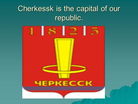 Cherkessk is the capital of our republic..  The capital of Karachaevo-Cherkessia Respublik is Cherkessk. The old name of Cherkessk was Batalpachinsk.