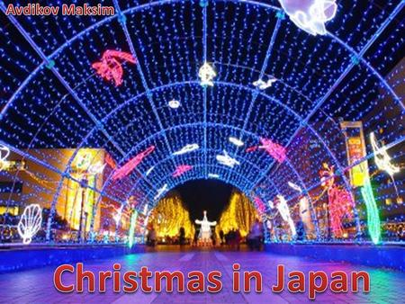 Christmas in Japan begins on December 25. On Christmas Eve many people buy different decorations and presents.
