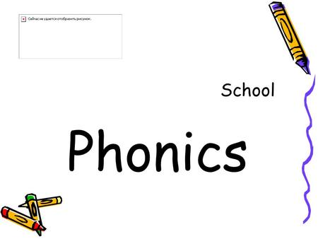 School Phonics 5 Basic Skills 1. Learning the letter sounds 2. Letter formation 3. Blending and segmenting words 4. Identifying sounds in words 5. Tricky.
