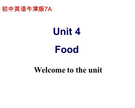 初中英语牛津版 7A Unit 4 Food Welcome to the unit Let's learn some importa nt new words ! Let's learn some importa nt new words !
