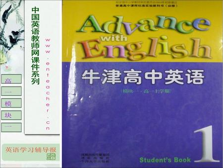 Advance With English Module 1 Teenage Experiences Unit 1 School Life.