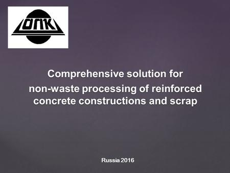 Comprehensive solution for non-waste processing of reinforced concrete constructions and scrap Comprehensive solution for non-waste processing of reinforced.