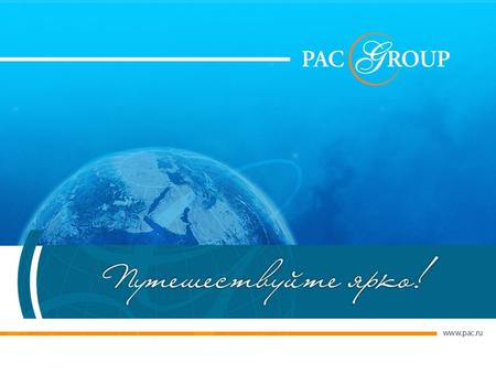 The company started its operation in 1990 and celebrated its 25 th anniversary in PAC GROUP is an international holding with the central office.